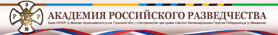 Академия Российского Разведчества